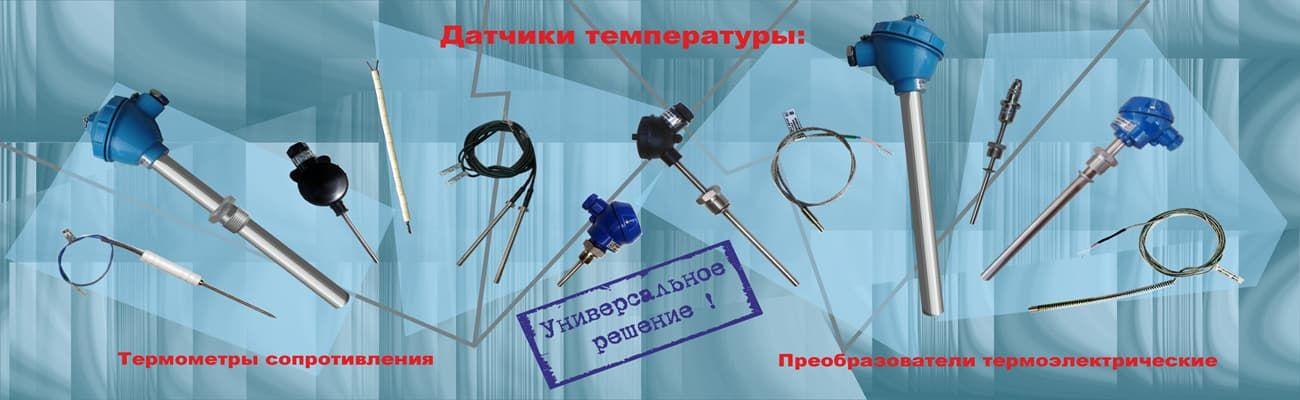 фото промышленных датчиков температуры - ТД Энергоприбор