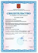 Свидетельство об утверждении типа средств измерений: термопреобразователи сопротивления 1199 - ТД Энергоприбор