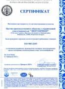 фото сертификата на соответствие требований СМК ИСО-9001:2015 - ТД Энергоприбор