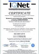 фото сертификата IQNET ИСО-9001:2015 - ТД Энергоприбор