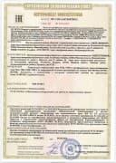 фото сертификата соответствия на датчики взрывозащиты - ТД Энергоприбор